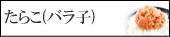 たらこ(バラ子)