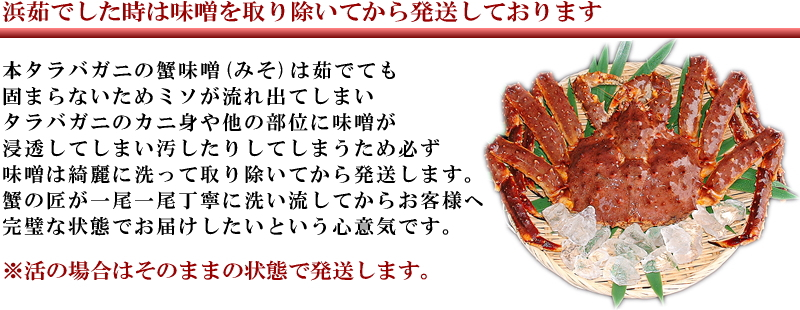 本タラバガニの味噌は茹でても固まらず流れてしまうため取り除きます
