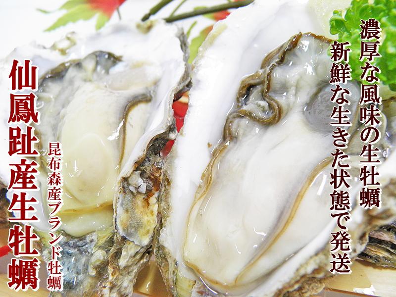 仙鳳趾産生牡蠣