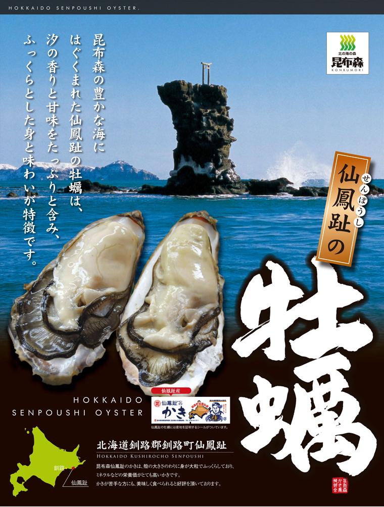 釧路仙鳳趾産の生牡蠣