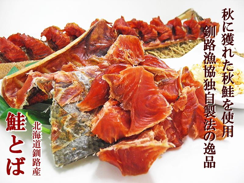釧路漁協の独自製法で製造された高級鮭とば